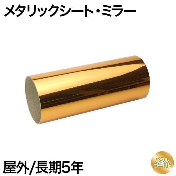 600mm×1m [メタルゴールド] 屋外長期5年 メタリックシート(ミラータイプ)