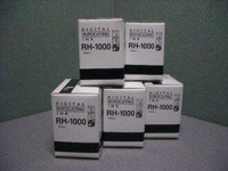 理光 | 為理光 satelio / 數碼印刷機相容墨水 RH-1000 D (5 套)