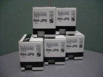 RICOH | 支持理光用之前端口的墨水RH-JP6(5瓶一套)