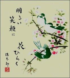 【メール便対象商品/送料無料】四季を彩る花鳥画色紙16花鳥(桜)春・吉岡浩太郎