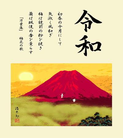 【メール便対象商品/送料無料】新元号記念色紙・令和 赤富士・吉岡浩太郎