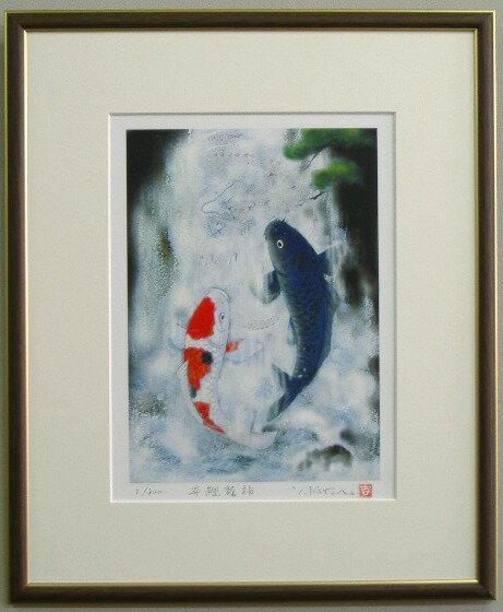 滝に浮かぶ龍神の姿と夫婦鯉滝昇り風水開運版画YZKTR 昇鯉龍神吉岡浩太郎