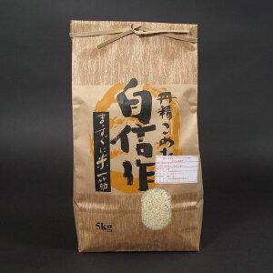 日本一美味しい米を作る遠藤五一さんの 無農薬 特別栽培 コシヒカリ 白米 5kg 【令和元年産特A米】【楽ギフ_のし】【楽ギフ_のし宛書】