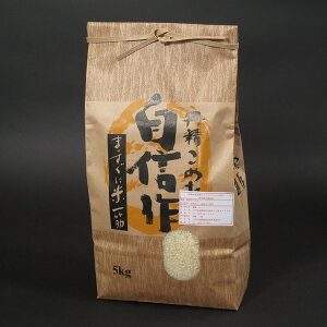 日本一美味しい米を作る遠藤五一さんの杭掛け天日干し 無農薬 特別栽培 コシヒカリ 白米 5kg 【令和2年産特A米】【楽ギフ_のし】【楽ギフ_のし宛書】