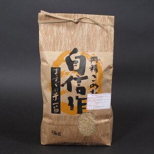日本一美味しい米を作る遠藤五一さんの 無農薬 特別栽培 コシヒカリ 玄米 5kg 【令和元年産特A米】