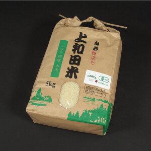 日本一美味しい米を作る遠藤五一さんの 無農薬 JAS有機栽培 コシヒカリ 白米 5kg 【令和2年産特A米】【楽ギフ_のし】【楽ギフ_のし宛書】