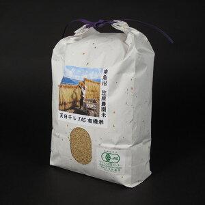 笠原さんの最高級 南魚沼産 有機JASはさかけ天日干し純正 コシヒカリ 玄米 10kg(5kg×2袋) 金箔入り和紙米袋使用【令和2年産特A米】