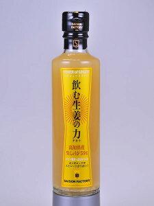 飲む生姜の力 265ml 強烈なしょうがの味がクセになる高知県産生姜を59g使用したはちみつ入り生姜ドリンク セゾンファクトリー SEISON FACTORY【楽ギフ_のし】【楽ギフ_のし宛書】