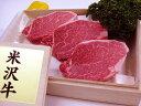 最高級 熟成 米沢牛 A5等級メス ヒレ ステーキ用 300g(150g×2枚) 黒箱入【楽ギフ_のし】【楽ギフ_のし宛書】