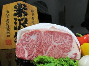 最高級熟成米沢牛 A5等級メス サーロイン ブロック 約500g (重さは数量で調整 例:2 = 約1kg)【楽ギフ_のし】【楽ギフ_のし宛書】