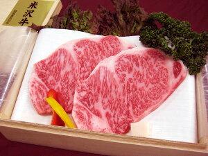 最高級 熟成 米沢牛 A5等級メス サーロイン ステーキ用 400g(200g×2枚) 黒箱入【楽ギフ_のし】【楽ギフ_のし宛書】