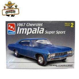 1/25 アメ車 プラモデル '67 Chevrolet Impala Super Sport【AMT 8207】1967年式 シボレーインパラスーパースポーツ ミニカー