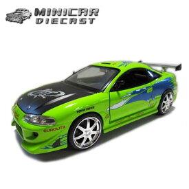 1/24 ワイルドスピード ミニカー 箱入り Brian's Mitsubishi Eclipse ライムグリーン 三菱 エクリプス ミツビシ アメ車 FAST&FURIOUS ワイルド・スピード ブライアン ダイキャスト ワイスピ