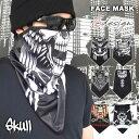 スカル柄 フェイスマスク (全6種類/ブラック) フェイスカバー ネックゲートル マスク ハーレー Harley バイク スカル…