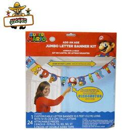 スーパーマリオ グッズ BIRTHDAY BANNER KIT(3.2m)お誕生日 バースデー キャラクター 飾り 飾り付け 男の子