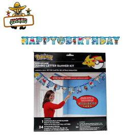 【ポケモン BIRTHDAY BANNER KIT(3.2m)】お誕生日パーティーでお部屋の装飾★バースデー飾りUS POKEMONグッズ ピカチュウデコレーション・レターバナーガーランド
