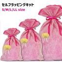 かわいいセルフラッピングキット 簡単にプレゼント包装出来るセットLL 巾着型簡易ラッピングセット ★ネコポス発送可能