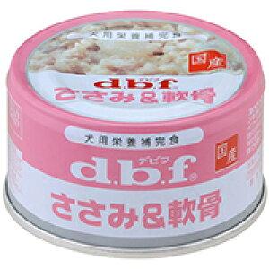 デビフ 缶詰 ささみ&軟骨 85g(豚軟骨)【栄養補完食 dbf ウェットフード 缶詰 ミニ缶 ドッグフード ペットフード 通販】