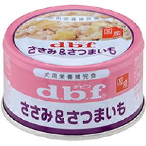 デビフ 缶詰 ささみ&さつまいも 85g【栄養補完食 dbf ウェットフード 缶詰 ミニ缶 ドッグフード ペットフード 通販】