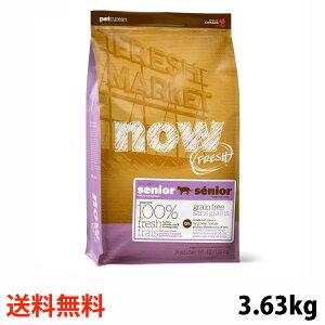 ナウフレッシュ シニアキャット&ウェイトマネジメント 3.63kg【送料無料】キャットフード