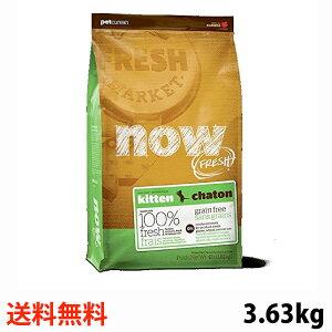 ナウフレッシュ キトン 3.63kg【送料無料】キャットフード