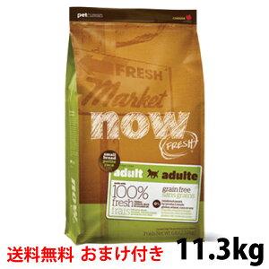 ナウフレッシュ スモールブリード アダルト 11.3kgおやつサプリorペット用品 プレゼント! 送料無料