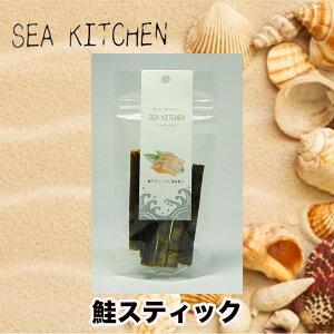 [犬 猫 おやつ] シーキッチン 鮭スティック 40g ペット フード 国産 無添加 安心 安全 ごほうび 間食 FLF
