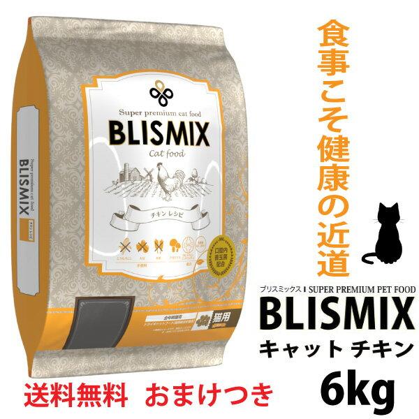 ブリスミックス 猫用 6kg 【送料無料】 口腔ケアおやつサプリorおもちゃプレゼント!キャットフード