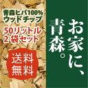 【ランキング1位商品】ウッドチップ ひば 青森ヒバ 50L×2袋 送料無料 (約1帖×高さ3〜5cm) ヒバウッド ヒバチップ ヒ…
