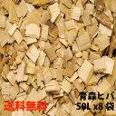青森ヒバ ウッドチップ 50L×8袋送料無料(約4帖×高さ3〜5cm)ベッド ドッグラン マルチング 園芸 ガーデニング 敷材…