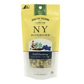 NEW ニューヨーク ボンボーン ワイルドブルーベリー 100g 犬おやつ オーガニック 穀物フリー 無添加 無着色 グレインフリー 添加物不使用 アレルギーに配慮 合成保存料不使用 NY BON BONE