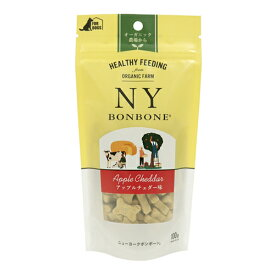 NEW ニューヨーク ボンボーン アップルチェダー 100g 犬おやつ オーガニック 穀物フリー 無添加 無着色 グレインフリー 添加物不使用 アレルギーに配慮 合成保存料不使用 NY BON BONE