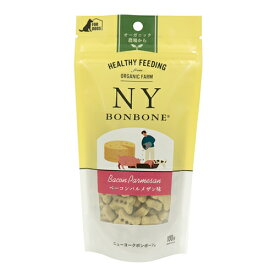 NEW ニューヨーク ボンボーン ベーコンパルメザン 100g 犬おやつ オーガニック 穀物フリー 無添加 無着色 グレインフリー 添加物不使用 アレルギーに配慮 合成保存料不使用 NY BON BONE