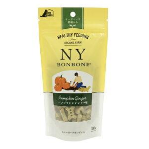 NEW ニューヨーク ボンボーン パンプキンジンジャー 100g 犬おやつ オーガニック 穀物フリー 無添加 無着色 グレインフリー 添加物不使用 アレルギーに配慮 合成保存料不使用 NY BON BONE