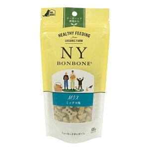 NEW ニューヨーク ボンボーン ミックス 100g 犬おやつ オーガニック 穀物フリー 無添加 無着色 グレインフリー 添加物不使用 アレルギーに配慮 合成保存料不使用 NY BON BONE