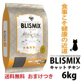 ブリスミックス 猫用 6kg 送料無料 口腔ケアおやつサプリorペット用品 プレゼント! KMT アガリクス茸 グルコサミン コンドロイチン 正規品 キャットフード ペットフード ドライフード ドライタイプ
