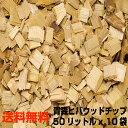 青森ヒバ ウッドチップ 50L×10袋 送料無料 (約5帖×高さ3〜5cm) ベッド ドッグラン マルチング 園芸 ガーデニング 敷…