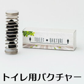 トイレ用 バクチャー BAKTURE 微生物活性材 水質改善 土壌改善 臭気対策 あす楽
