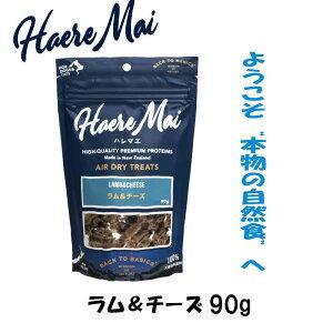犬 猫 おやつ 無添加 ハレマエ ラム&チーズ 90g 自然食 100%天然由来原料 ご褒美 エアドライ