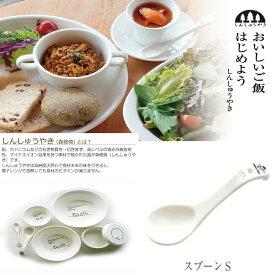 ペット 食器 陶器 安心 安全 森修焼 スプーン S 遠赤外線効果 キッチンドッグ 犬 猫 キッチングッズ 陶器製 日本製