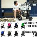 【送料無料】エアバギー フォードッグ ドーム2 スタンダードモデル SMドッグカート ペットバギー ペットカート 折りたたみ式 多頭 犬用品 ペット用品