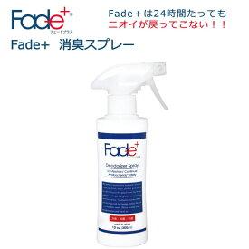 Fade+ 消臭 除菌 抗菌剤 フェードプラス消臭スプレー300ml  me-jc1000