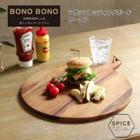 まな板 カッティングボード おしゃれ ウッド 木 木製 アカシア プレート 食器 キッチン 北欧 ボノボノ BONO BONO アカシアサービングボード サークル  sp-whlt1030