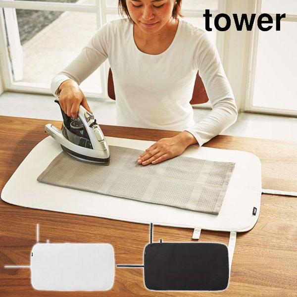【1000円OFFクーポン配布中】アイロンマット くるくるアイロンマット タワー towerマット アイロン tower タワー tower 3357 3358