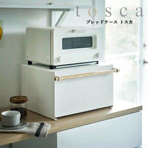 ブレッドケース おしゃれ パンケース おしゃれ 調味料ラック タワー YAMAZAKI 山崎実業 tosca オシャレ かわいい 食パン ジャム 紅茶 コーヒー 収納ケース ブレッドケース トスカ yz-4376