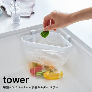 吸盤 YAMAZAKI 山崎実業 tower 吸盤 吸盤シンクコーナーポリ袋ホルダー タワー tower  yz-4750