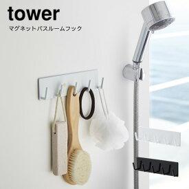 風呂場 バスルーム 整理整頓 収納 壁かけ 磁石 山崎実業 YAMAZAKI tower マグネットバスルームフック タワー yz-3271-3272