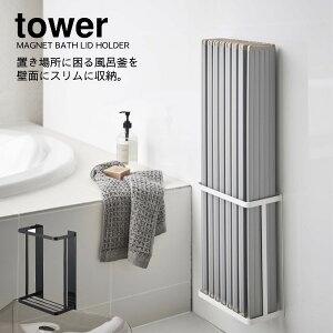 マグネット YAMAZAKI 山崎実業 tower マグネットバスルーム折り畳み風呂蓋ホルダー タワー  yz-4860