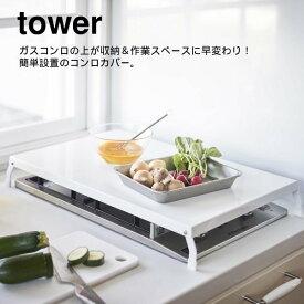 YAMAZAKI 山崎実業 折り畳みガスコンロカバー タワー tower ワイド ホワイト yz-4922