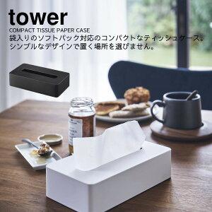 ティッシュケース ティシュ ソフトパック ソフトパックティッシュ ケース カバー コンパクト スリム 壁掛け ポリ袋 YAMAZAKI 山崎実業 tower コンパクトティッシュケース タワー  yz-5092-5093